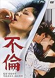 不倫 [DVD]