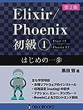 Elixir/Phoenix 初級?: はじめの一歩 (OIAX BOOKS)