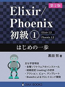 [黒田 努]のElixir/Phoenix 初級①: はじめの一歩 (OIAX BOOKS)