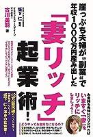 """崖っぷち夫婦が""""副業""""で年収1000万円産み出した「妻リッチ」起業術!"""