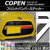 AP フロントバンパーステッカー クローム調 ダイハツ コペン ローブ LA400K 2014年06月~ グリーン AP-CRM2702-GR