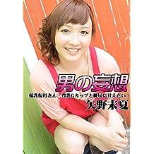 矢野未夏さんの画像その3