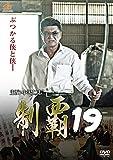制覇19 [DVD]