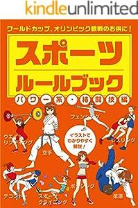 スポーツルールブック パワー系・格闘技編: ワールドカップ、オリンピック観戦のお供に!