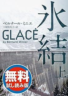 氷結 【無料試し読み版】 (ハーパーBOOKS)