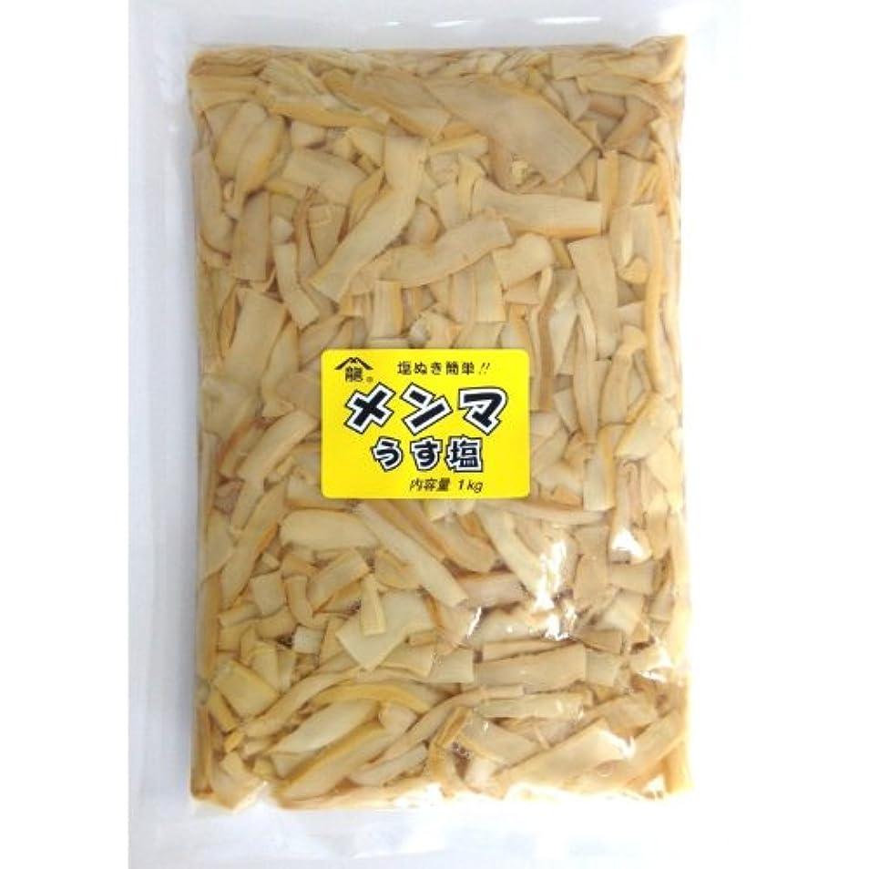 排泄物養う機械的株式会社ヤマリュウ 薄塩メンマ 1kg(無漂白)