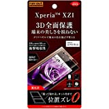 レイ・アウト Xperia XZ1 フィルム TPU 光沢 フルカバー 衝撃吸収 RT-RXZ1F/WZD