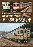 国鉄形車両の記録 キハ55系気動車 2020年 06 月号 [雑誌]: 鉄道ピクトリアル 別冊