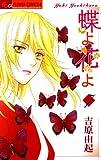 蝶よ花よ(7) (フラワーコミックスα)