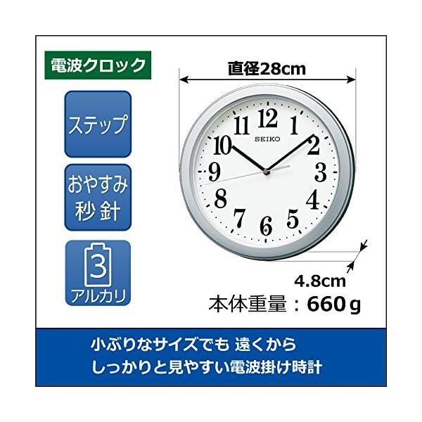 セイコークロック 電波掛時計 コンパクトサイズ...の紹介画像7