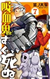 吸血鬼すぐ死ぬ(7): 少年チャンピオン・コミックス