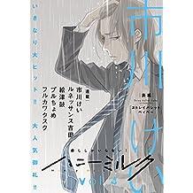 ハニーミルク vol.4 [雑誌]