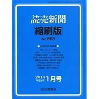 読売新聞縮刷版 2014年 01月号 [雑誌]