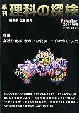 季刊 理科の探検 (RikaTan) 2014年 10月号