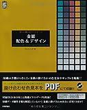 金銀 配色&デザイン すぐに使えるアートワーク (ARTWORK SAMPLE)
