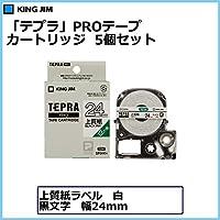 日用品 文具 関連商品 「テプラ」PROテープカートリッジ 上質紙ラベル 白/黒文字 幅24mm SP24K 5個セット