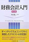 財務会計入門(第4版)