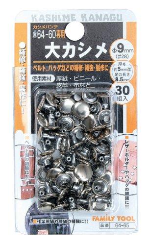 ファミリーツール(FAMILY TOOL) 大カシメ金具30組 直径9mm×8.5mm 64-65