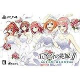 あみあみ PS4 五等分の花嫁∬ 夏の思い出も五等分 限定版