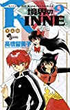 境界のRINNE 9 (少年サンデーコミックス)