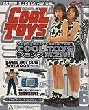 CooL Toys Vol.6 (CooL TRANS特別編集)