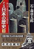 マンガ 日本の歴史〈3〉興亡する倭の五王と大嘗の祭 (中公文庫)