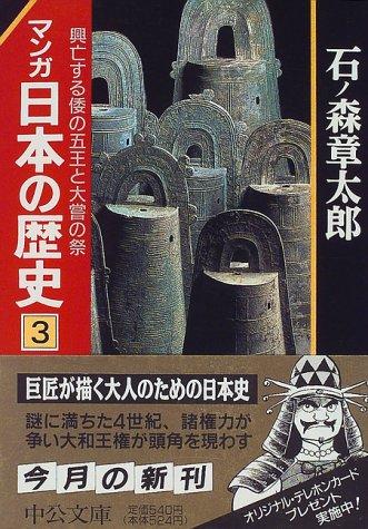 マンガ 日本の歴史〈3〉興亡する倭の五王と大嘗の祭 (中公文庫)の詳細を見る