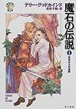 魔石の伝説〈1〉冥界からの急襲――「真実の剣」シリーズ第2部 (ハヤカワ文庫FT)