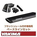 【正規輸入代理店】 YAKIMA ヤキマ フラッシュレール付き車両に適合 ベースラックセット (リッジライン・リッジクリップ・ジェットストリームバー) ブラック