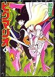 ピグマリオ (4) (MFコミックス)