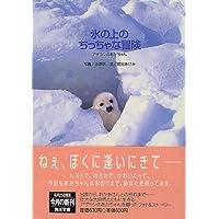 氷の上のちっちゃな冒険―アザラシのあかちゃん (角川文庫)