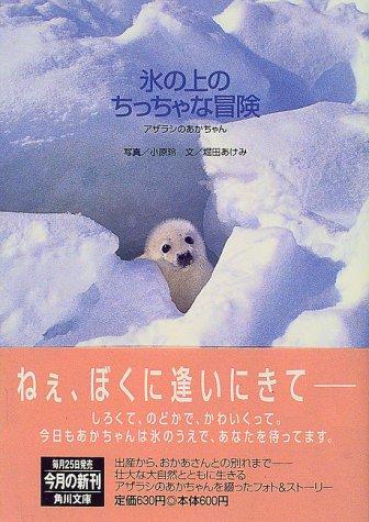 氷の上のちっちゃな冒険―アザラシのあかちゃん (角川文庫)の詳細を見る