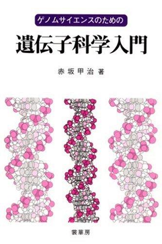 ゲノムサイエンスのための遺伝子科学入門の詳細を見る