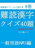 難読漢字クイズ40題一般用語№3編 昼飯後にどん―と読む本
