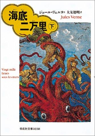 海底二万里〈下〉 (偕成社文庫)の詳細を見る