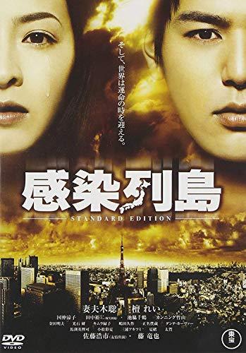 感染列島 スペシャル・エディション(2枚組) [DVD]
