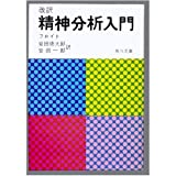 精神分析入門 (角川文庫 (563))
