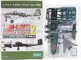 【1S】 エフトイズ F-TOYS 1/144 双発機コレクション Vol.2 シークレット 月光 11型前期型 厚木航空隊 単品