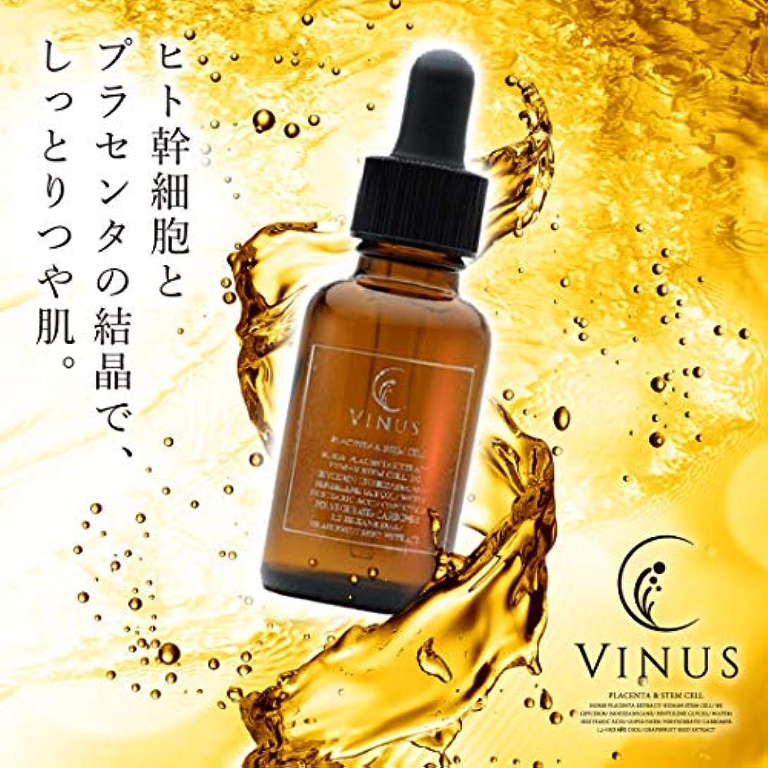 コマンドアリス安価なVINUS オールインワン 30ml ヒト幹細胞&バージンプラセンタ