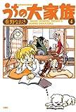 うちの大家族 : 4 (アクションコミックス)