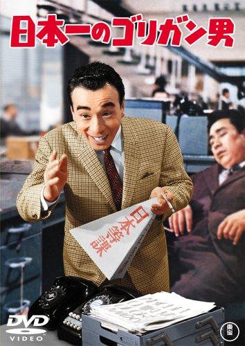 日本一のゴリガン男 [DVD]の詳細を見る