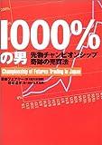 1000%の男 ― 先物チャンピオンシップ奇跡の売買法 (パンローリング相場読本シリーズ) 画像