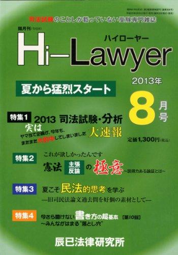 隔月刊 Hi Lawyer (ハイローヤー) 2013年 08月号 [雑誌]