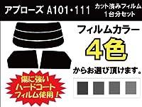 DAIHATSU ダイハツ アプローズ カット済みカーフィルム A101・111/ウルトラブラック