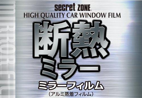 ミラリード カーフィルム ミラージャンボフィルム 100cm×1.8m シルバー 建物の窓にも 汎用 XM-81
