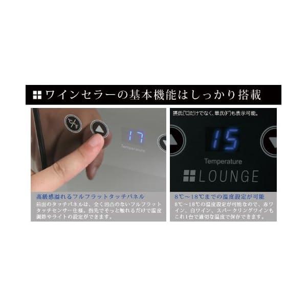 +LOUNGE タッチパネル&UVカット仕様 ...の紹介画像4