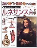 ルネサンス入門 (「知」のビジュアル百科)