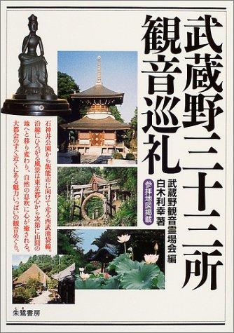 武蔵野三十三所観音巡礼