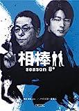 相棒season8(中) (朝日文庫)