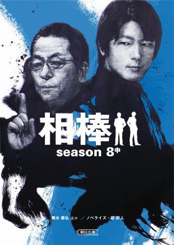 相棒season8(中) (朝日文庫)の詳細を見る